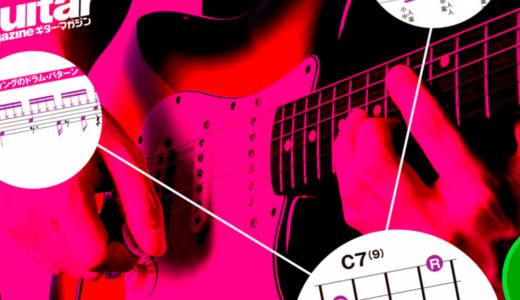 ジャズギターからすこし寄り道。カッティングにも惚れる